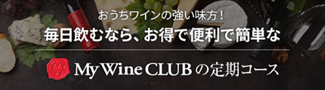 My Wine CLUBの定期コース