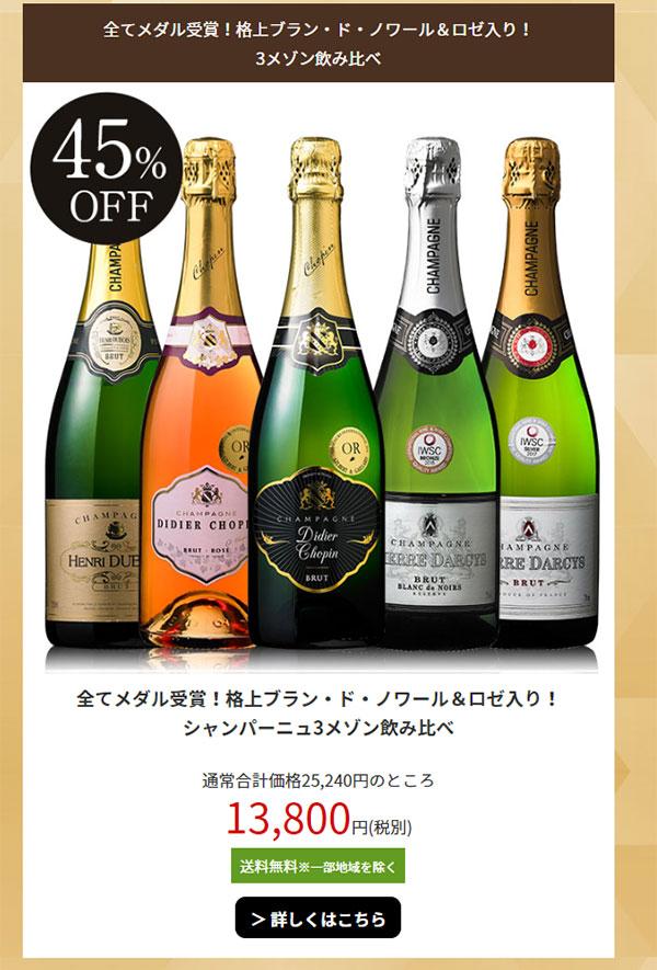 【45%OFF】全てメダル受賞格上ブラン・ド・ノワール&ロゼ入り!シャンパーニュ3メゾン飲み比べ5本