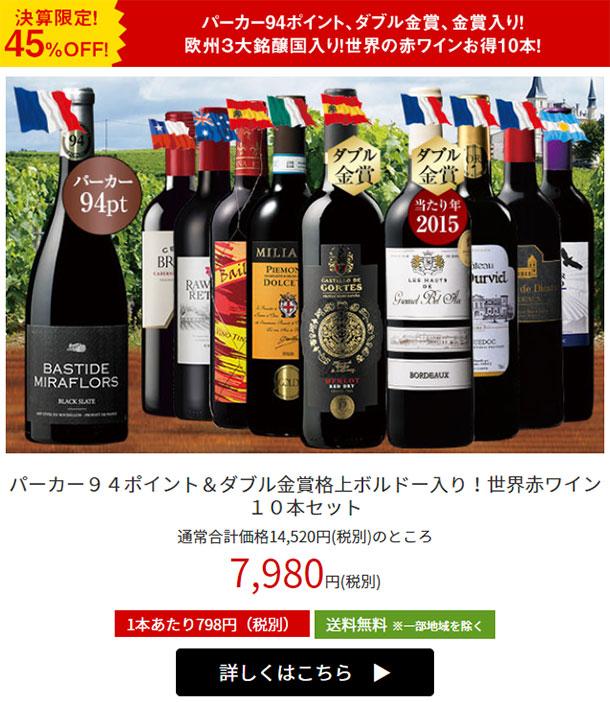 【45%OFF】パーカー94ポイント&ダブル金賞格上ボルドー入り!世界赤ワイン10本セット