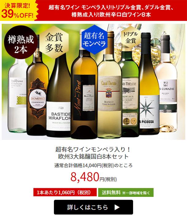【39%OFF】超有名ワインモンペラ入り!欧州3大銘醸国白8本セット