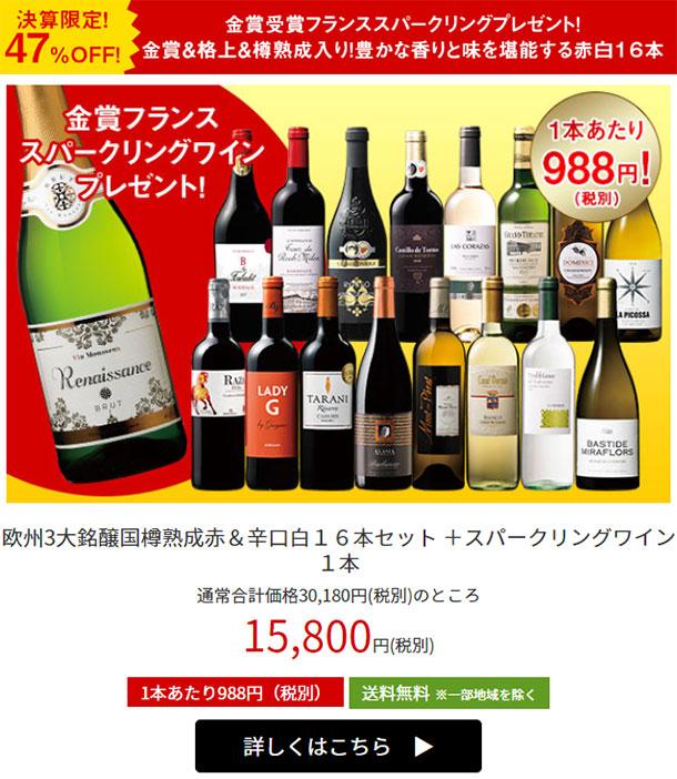 【49%OFF】欧州3大銘醸国樽熟成赤&辛口白16本セット+スパークリングワイン1本