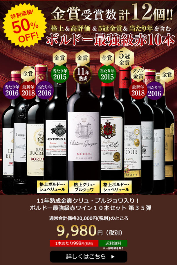 ボルドー最強級赤ワイン10本セット 第35弾