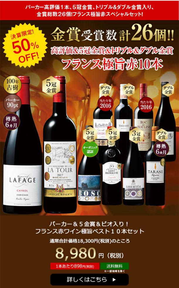 【50%OFF】パーカー&5金賞&ビオ入り!フランス赤ワイン極旨ベスト10本セット