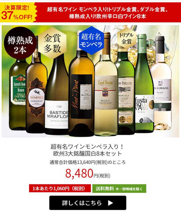 【37%OFF】超有名ワインモンペラ入り!欧州3大銘醸国白8本セット 第2弾