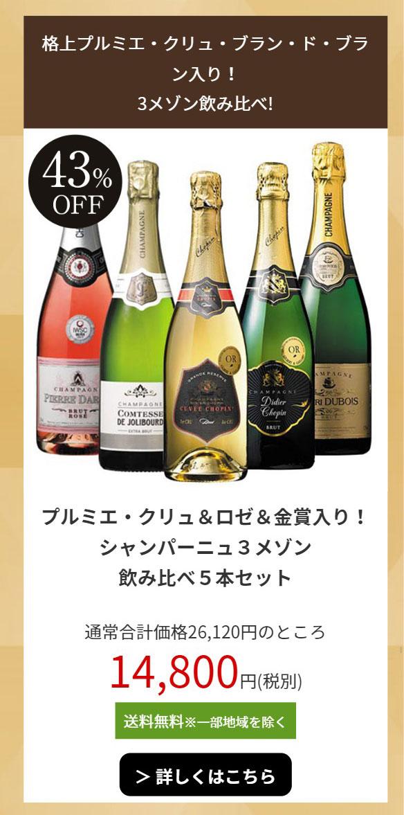 【43%OFF】プルミエ・クリュ&ロゼ&金賞入り!シャンパーニュ3メゾン飲み比べ5本セット