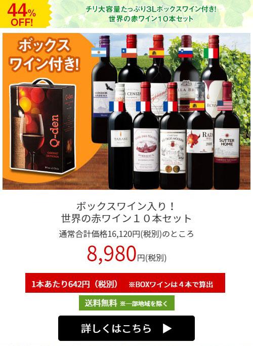 【44%OFF】ボックスワイン入り!世界の赤ワイン10本セット