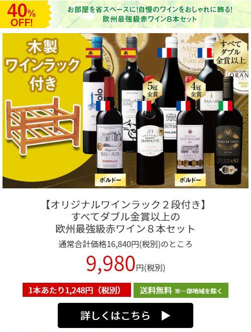 【40%OFF】【オリジナルワインラック2段付き】すべてダブル金賞以上の欧州最強級赤ワイン8本セット
