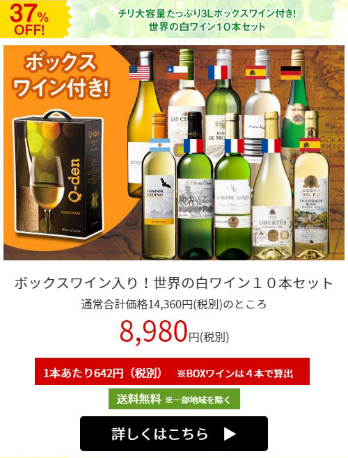 【37%OFF】ボックスワイン入り!世界の白ワイン10本セット 第2弾