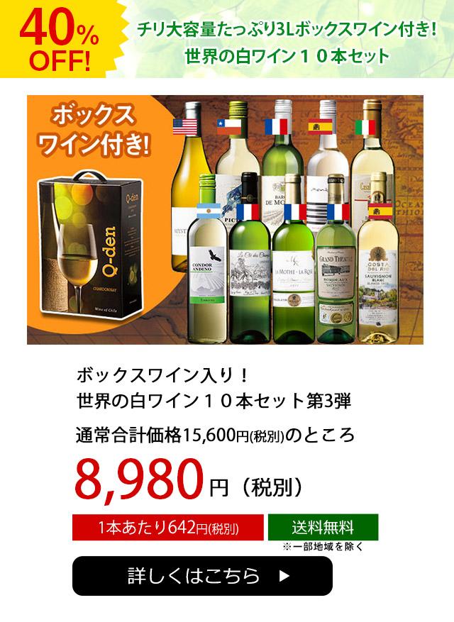 【40%OFF】ボックスワイン入り!世界の白ワイン10本セット 第3弾