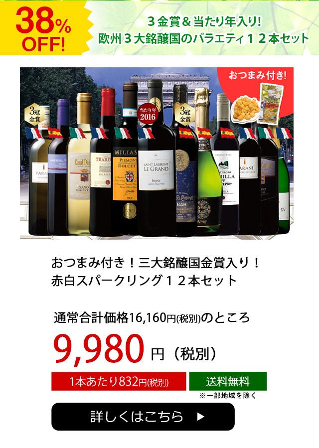 【38%OFF】おつまみ付き!三大銘醸国金賞入り!赤白スパークリング12本セット