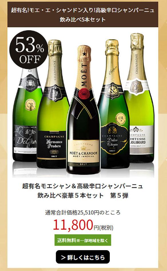 【53%OFF】超有名モエシャン&高級辛口シャンパーニュ飲み比べ豪華5本セット 第5弾