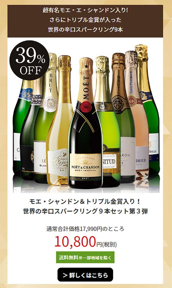 【39%OFF】モエ・シャンドン&トリプル金賞入り!世界の辛口スパークリング9本セット 第3弾