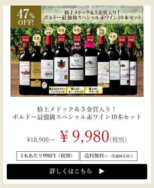 【47%OFF】格上メドック&5金賞入り!ボルドー最強級スペシャル赤ワイン10本セット