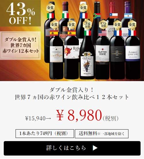 【43%OFF】ダブル金賞入り!世界7ヵ国の赤ワイン飲み比べ12本セット