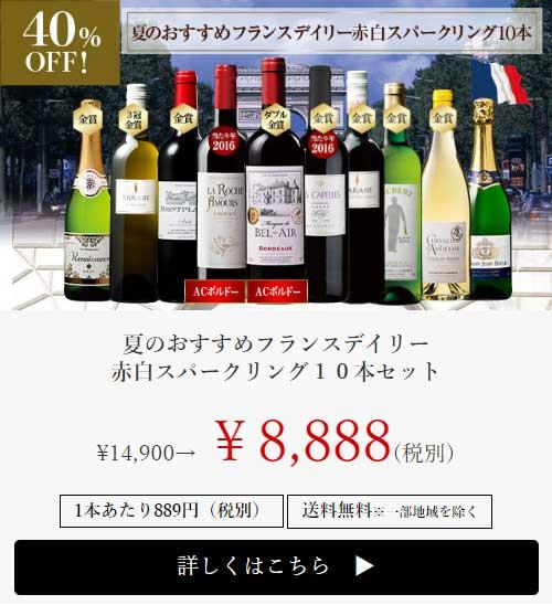 【40%OFF】フランスデイリー赤白スパークリング10本セット