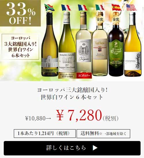 【33%OFF】ヨーロッパ三大銘醸国入り世界白ワイン6本セット