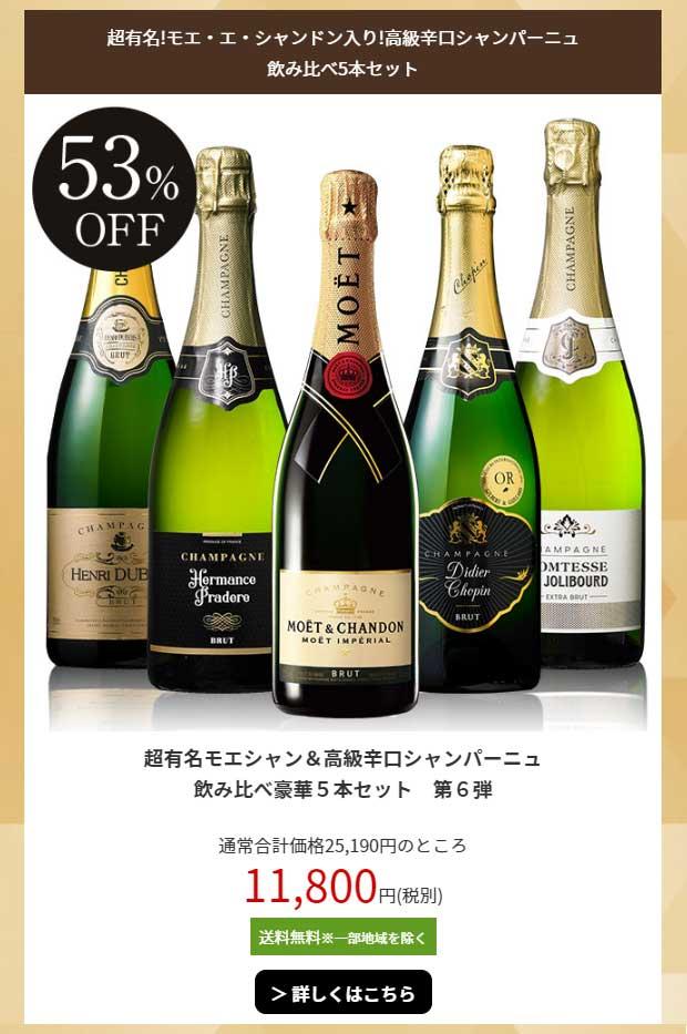 【53%OFF】超有名モエシャン&高級辛口シャンパーニュ飲み比べ豪華5本セット 第6弾
