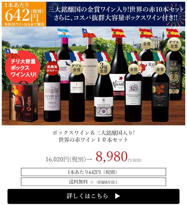 【43%OFF】ボックスワイン&三大銘醸国入り世界の赤ワイン10本セット