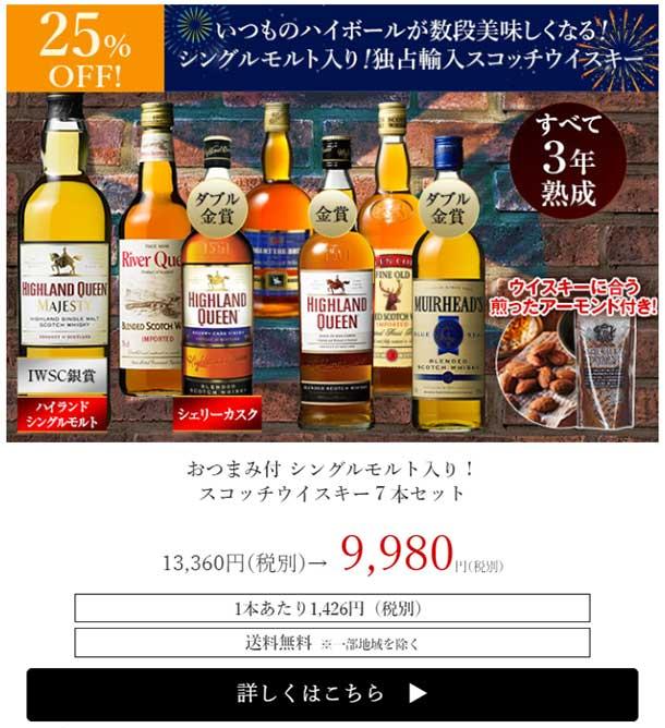 【25%OFF】おつまみ付シングルモルト入り!スコッチウイスキー7本セット