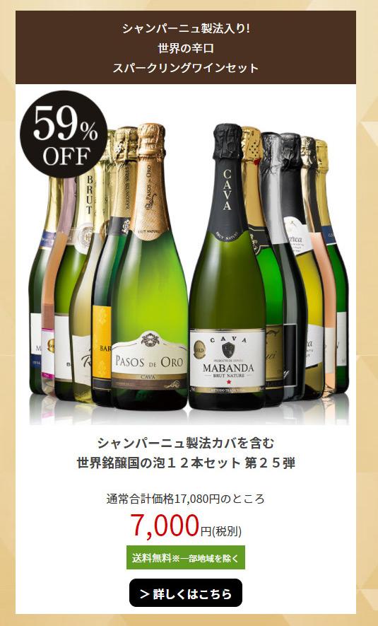 【59%OFF】シャンパーニュ製法カバを含む世界銘醸国の泡12本セット 第25弾
