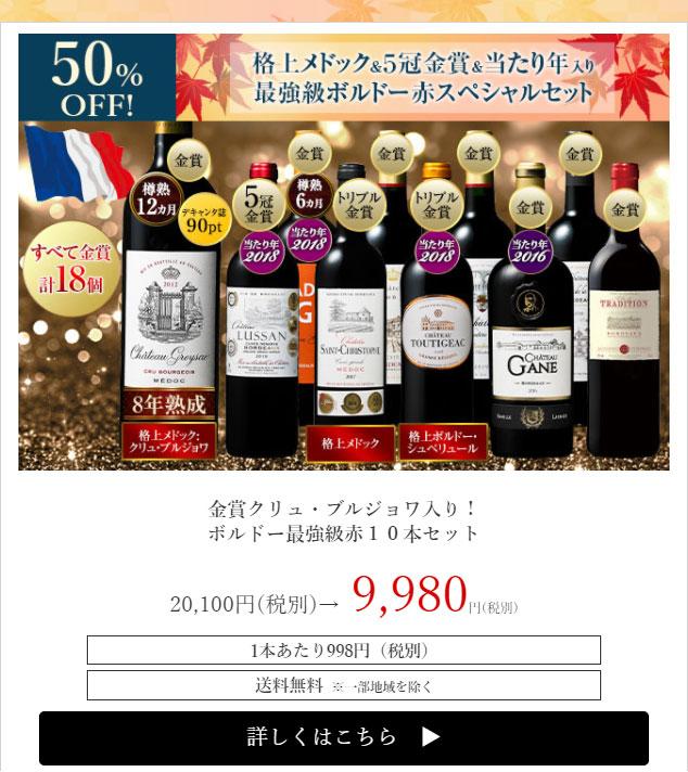 【50%OFF】金賞クリュ・ブルジョワ入り!ボルドー最強級赤10本セット