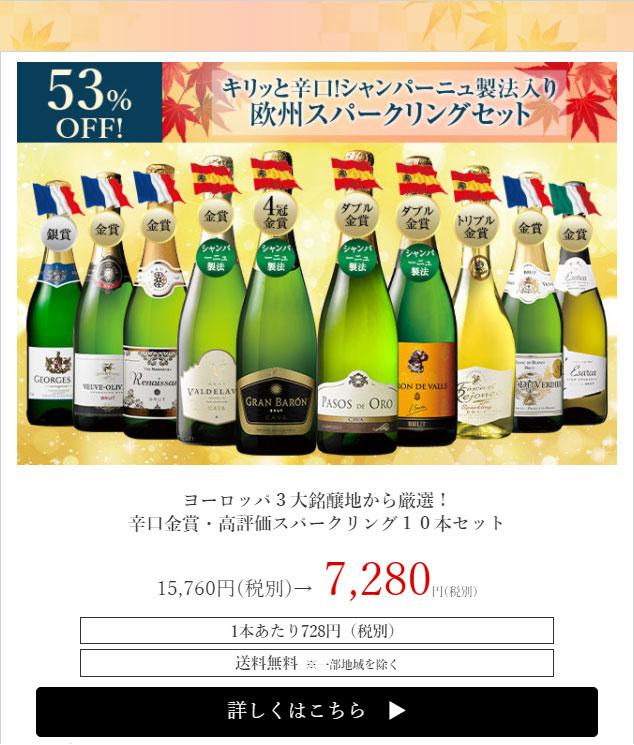 【53%OFF】ヨーロッパ3大銘醸地から厳選!辛口金賞・高評価スパークリング10本セット