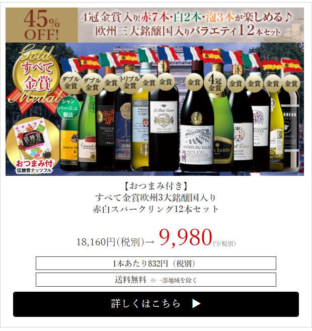 【45%OFF】【おつまみ付き】すべて金賞欧州3大銘醸国入り赤白スパークリング12本セット