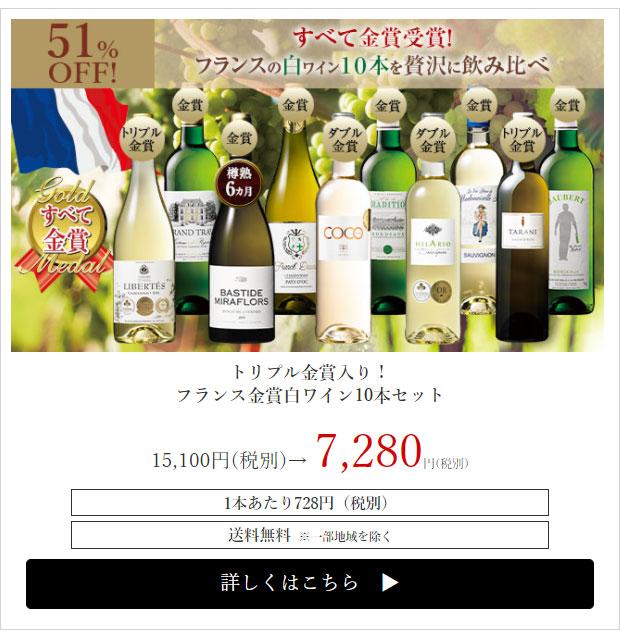 【51%OFF】トリプル金賞入り!フランス金賞白ワイン10本セット