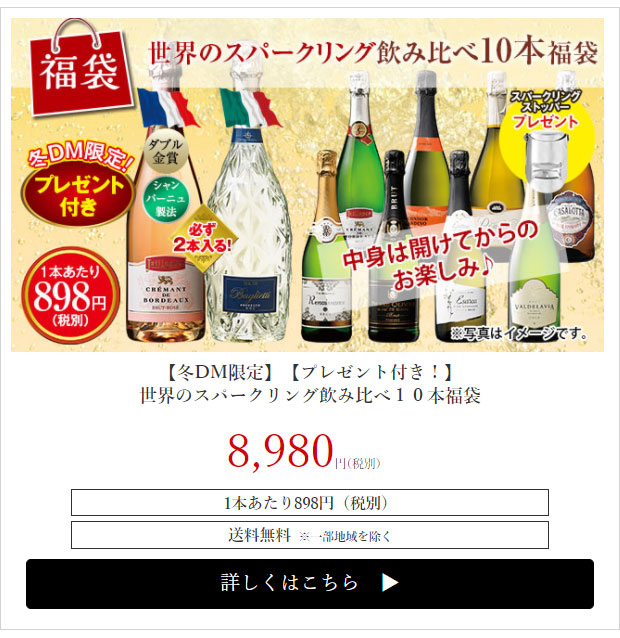 【冬DM限定】【プレゼント付き!】世界のスパークリング飲み比べ10本福袋