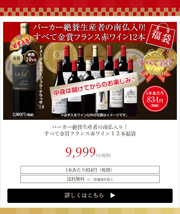 クリュ・ブルジョワ&高評価南仏入り!すべてメダル受賞フランス赤ワイン12本福袋