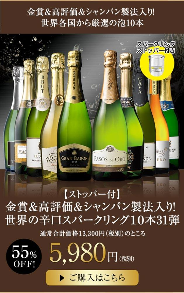 【特別送料無料】【ストッパー付】金賞&高評価&シャンパン製法入り!世界辛口スパークリング10本 第31弾