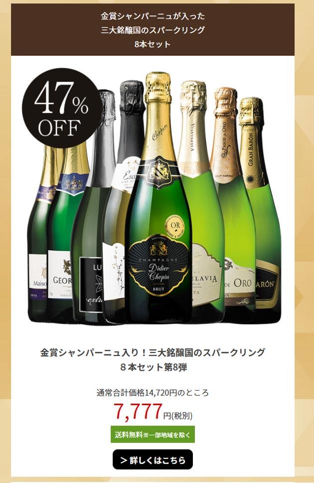 【47%OFF】金賞シャンパーニュ入り!三大銘醸国のスパークリング8本セット 第8弾