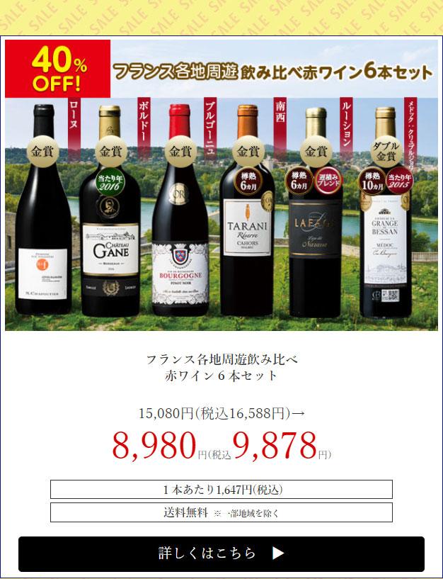 【40%OFF】フランス各地周遊飲み比べ赤ワイン6本セット