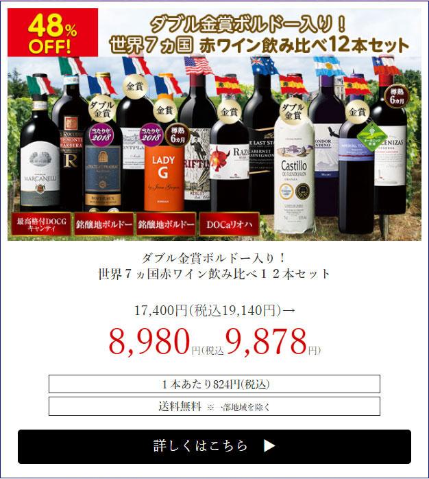 【48%OFF】ダブル金賞ボルドー入り!世界7カ国赤ワイン飲み比べ12本セット