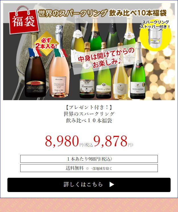 【プレゼント付き!】世界のスパークリング飲み比べ10本福袋