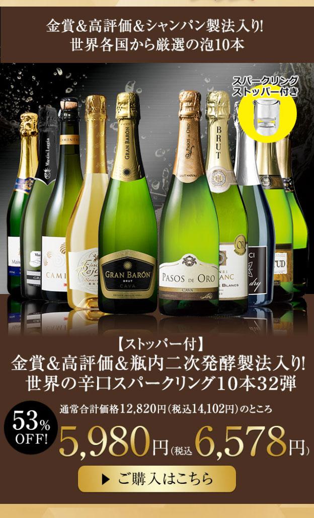 【特別送料無料】【ストッパー付】金賞&高評価&シャンパン製法入り!世界辛口スパークリング10本 第32弾