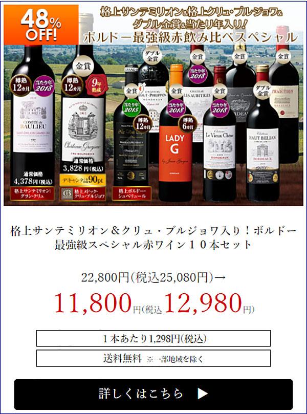 【48%OFF】格上サンテミリオン&クリュ・ブルジョワ入り!ボルドー最強級スペシャル赤ワイン10本セット