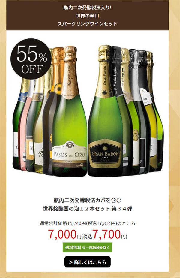 【55%OFF】瓶内二次発酵カバを含む世界銘醸国の泡12本セット 第34弾