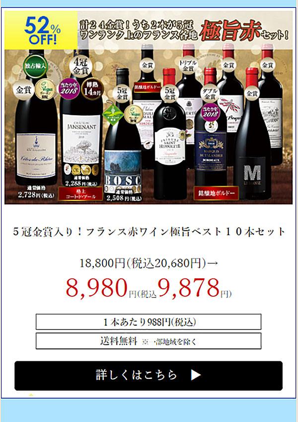 【52%OFF】5冠金賞入り!フランス赤ワイン極旨ベスト10本セット