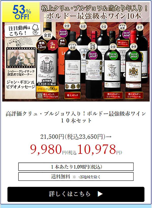 【53%OFF】高評価クリュ・ブルジョワ入り!ボルドー最強級赤ワイン10本セット