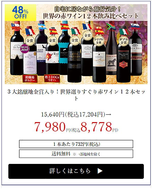 【48%OFF】3大銘醸地金賞入り!世界選りすぐり赤ワイン12本セット