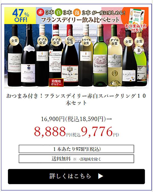 【44%OFF】金賞シャンパーニュ入り!3大銘醸国のスパークリング8本セット 第9弾