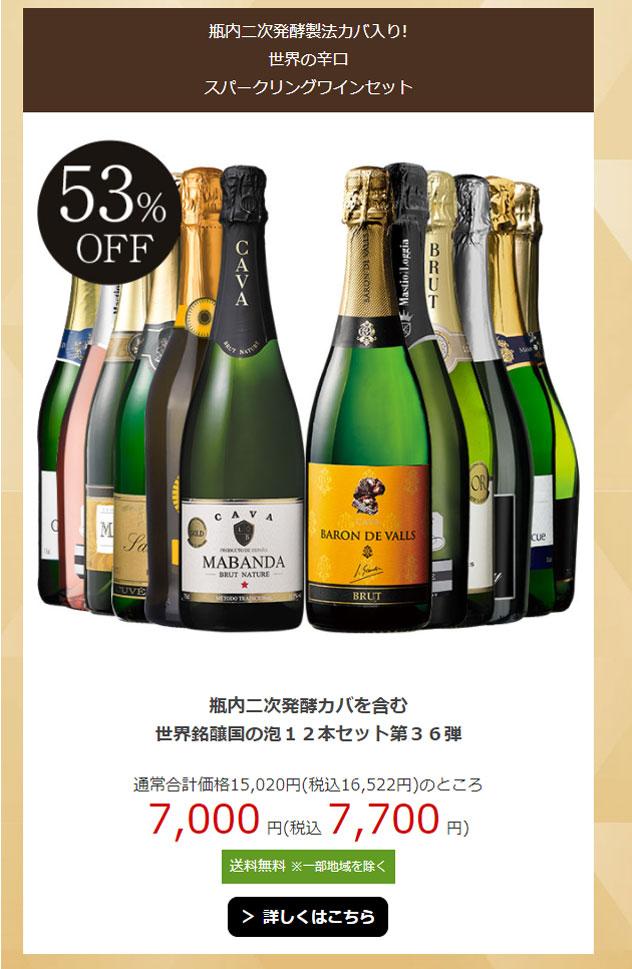 【53%OFF】瓶内二次発酵カバを含む世界銘醸国の泡12本セット 第36弾