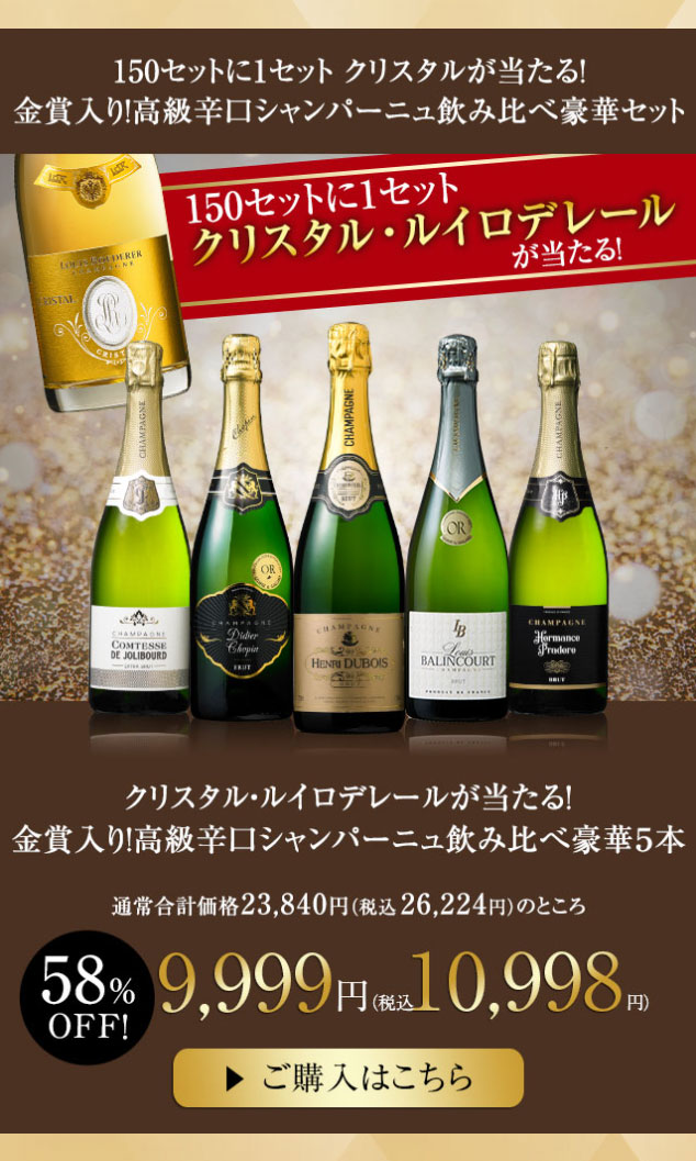 【57%OFF】クリスタル・ルイロデレールが当たる!金賞入り!高級辛口シャンパーニュ飲み比べ豪華5本セット