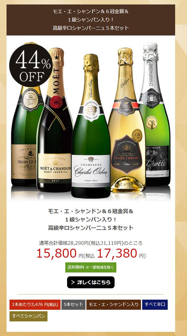 【44%OFF】モエ・エ・シャンドン&6冠金賞&1級シャンパン入り!高級辛口シャンパーニュ5本セット