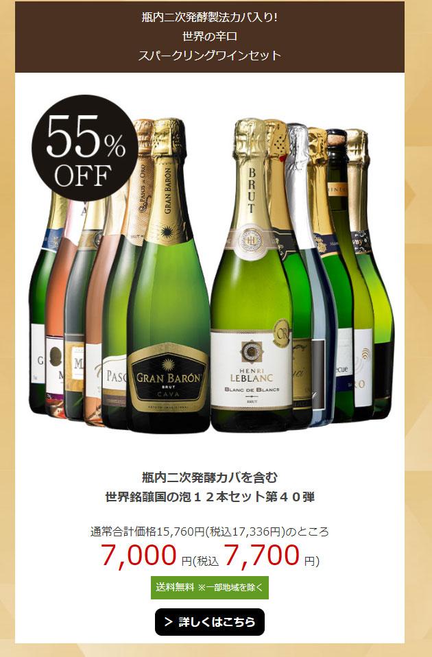 【53%OFF】瓶内二次発酵カバを含む世界銘醸国の泡12本セット 第40弾