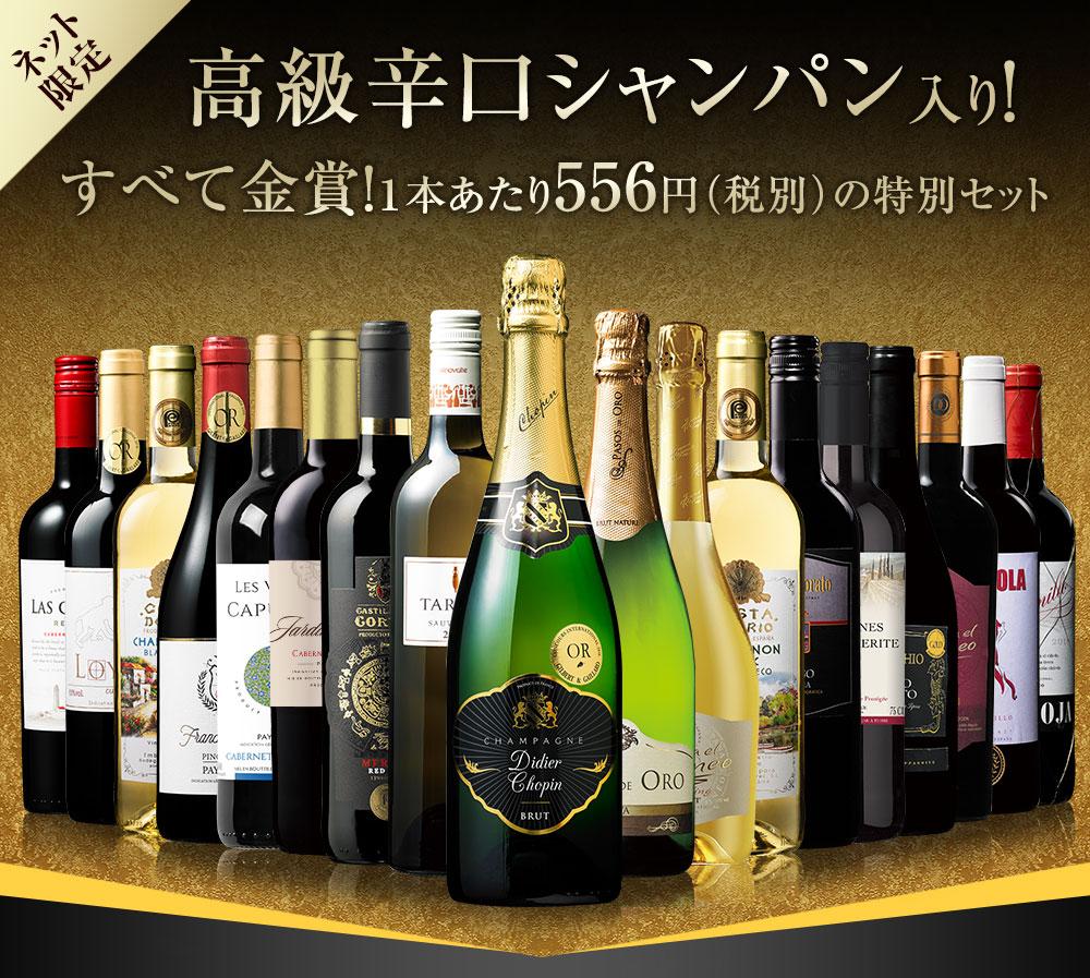 高級辛口シャンパン入り!世界の金賞赤白泡18本セット