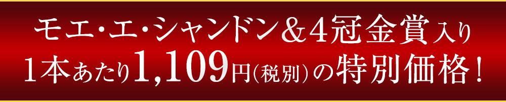 モエ・エ・シャンドン&4冠金賞入り 1本あたり1,109円(税別)の特別価格 !