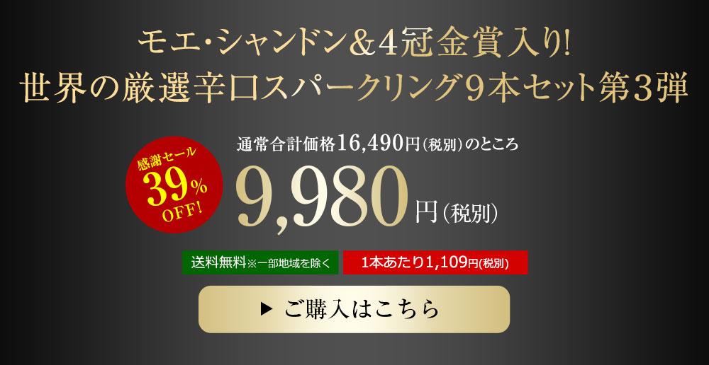 モエ・シャンドン&4冠金賞入り! 世界の厳選辛口スパークリング9本セット第3弾