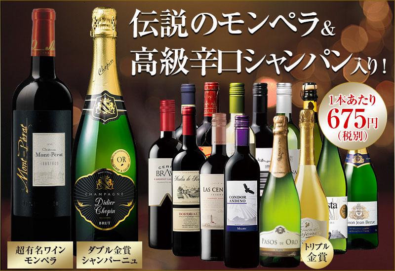 伝説のモンペラ&高級辛口シャンパン入り! 世界の赤白泡16本セット